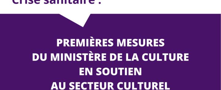 [Crise sanitaire – Info] PREMIÈRES MESURES DU MINISTÈRE DE LA CULTURE EN SOUTIEN AU SECTEUR CULTUREL